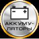 Прием бу аккумуляторов в Санкт-Петербурге