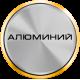 Сдать алюминий в Санкт-Петербурге.