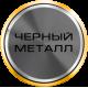 Прием черного металла СПб.