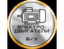 Эл.двигатели б/у