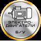 Сдать электродвигатели б/у в СПб