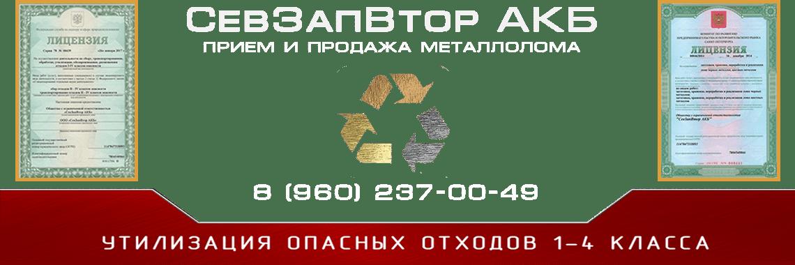 прием цветного металла спб